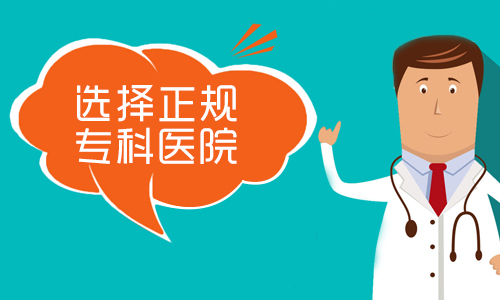 昆明白斑病专科医院:哪几种人更容易长白癜风