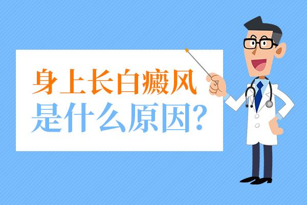 云南白斑病医院:为什么会引发白癜风病发呢