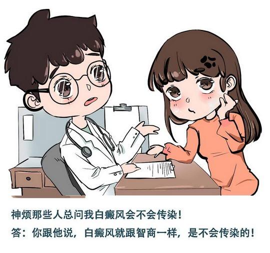 云南<a href=https://www.gw621.com/ target=_blank class=infotextkey>白斑</a>专科医院:白癜风发病后传染给孩子的几率大