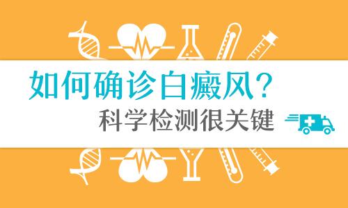 昆明市白癜风医院排名:白癜风有哪些好的诊断方法呢