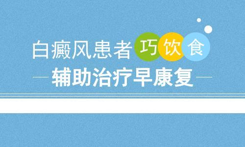 云南白癜风专科医院:白癜风患者饮食护理怎么做?