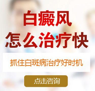 云南治白斑病最好的医院;面部的白癜风该怎么治疗