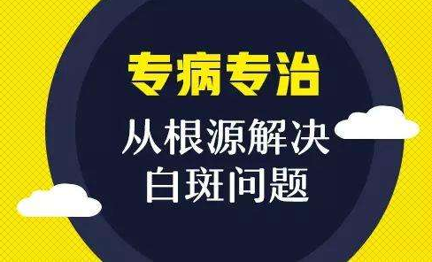 云南治疗白斑病的最好医院,怎么判断是不是白癜风?