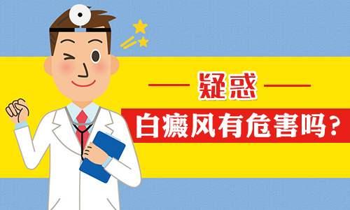 昆明白斑病治疗专科医院:白癜风有哪些危害?