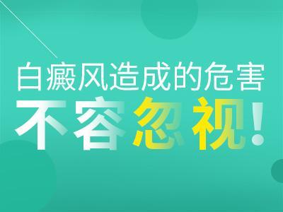 云南白斑病医院:怎么做才能减轻白癜风的伤害呢?