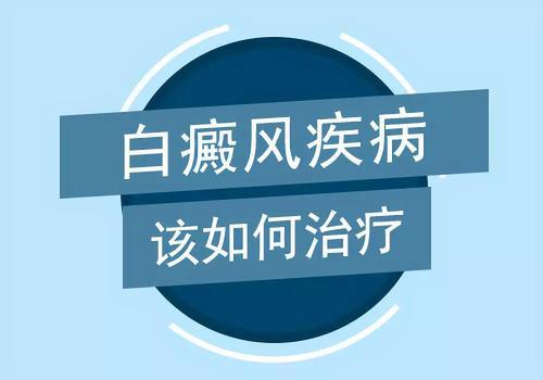 云南白斑治疗医院:怎样正确的治疗白癜风