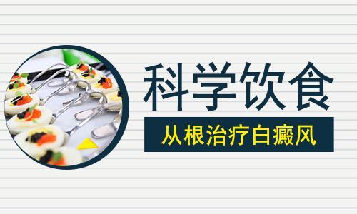 云南<a href=https://www.gw621.com/ target=_blank class=infotextkey>昆明白癜风医院</a>:白癜风饮食常识有哪些