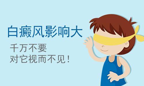 昆明白斑正规医院:脸上白癜风的危害有哪些