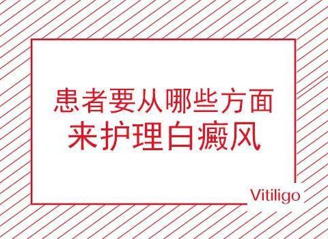 云南白斑病医院:白癜风的防护方法是什么