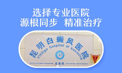 昆明白癜风治疗专科医院:白癜风早期治疗和晚期治疗有什么区别