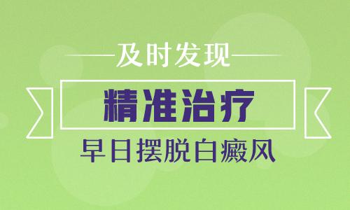 云南白癜风医院:早期的白癜风能治好吗?