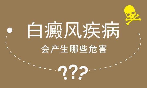 昆明白斑医院哪家好?白癜风对人体有哪些危害呢?