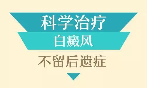云南医院表示身上长了白癜风该怎么治疗呢