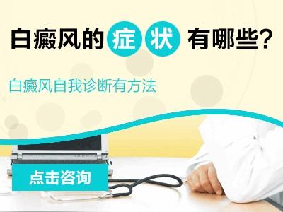 昆明儿童医院挂号:白斑变黑是好转的迹象吗