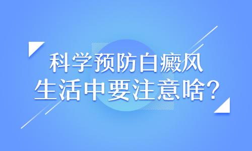 云南白癜风医生医院:应该怎样预防白癜风呢?