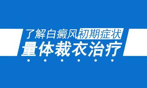 云南白癜风医院介绍头部白癜风会有哪些症状呢