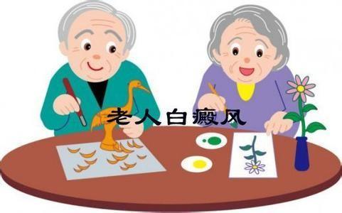 老人白癜风早期症状表现有哪些